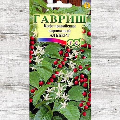 Кофе аравийский Альберт Гавриш изображение 1 артикул 66081