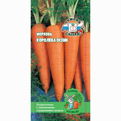 Морковь Королева осени Седек изображение 1 артикул 65116