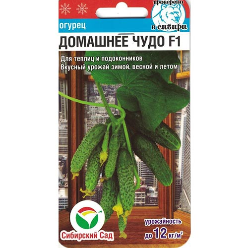 Огурец Домашнее чудо F1 Сибирский сад изображение 1 артикул 65280