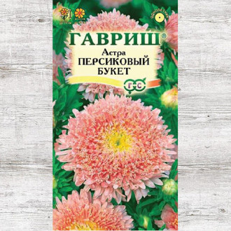 Астра Букет персиковый Гавриш изображение 5