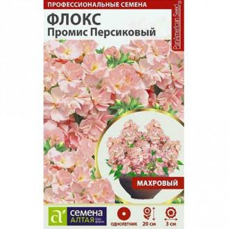 Флокс Друммонда Промис персиковый Семена Алтая изображение 7