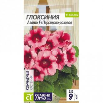 Глоксиния Аванти персиково-розовая F1 Семена Алтая изображение 7