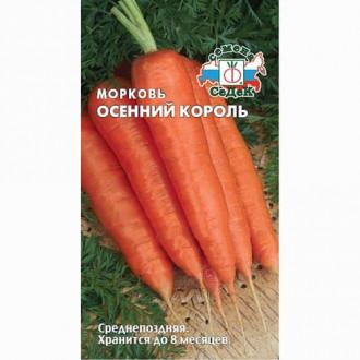 Морковь Осенний король Седек изображение 2