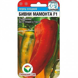 Перец сладкий Бивни мамонта F1 Сибирский сад изображение 6
