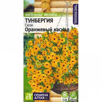 Тунбергия Сюзи Оранжевый каскад Семена Алтая изображение 5